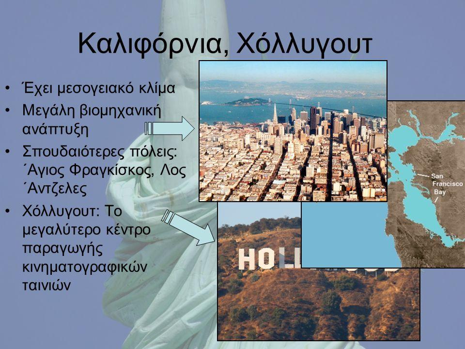 Καλιφόρνια, Χόλλυγουτ Έχει μεσογειακό κλίμα Μεγάλη βιομηχανική ανάπτυξη Σπουδαιότερες πόλεις: ΄Αγιος Φραγκίσκος, Λος ΄Αντζελες Χόλλυγουτ: Το μεγαλύτερο κέντρο παραγωγής κινηματογραφικών ταινιών