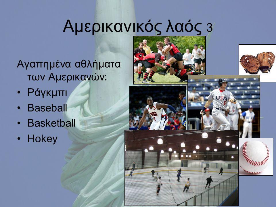 Αμερικανικός λαός 3 Αγαπημένα αθλήματα των Αμερικανών: Ράγκμπι Baseball Basketball Hokey