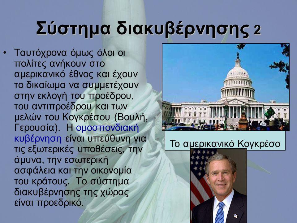 Σύστημα διακυβέρνησης 2 Ταυτόχρονα όμως όλοι οι πολίτες ανήκουν στο αμερικανικό έθνος και έχουν το δικαίωμα να συμμετέχουν στην εκλογή του προέδρου, του αντιπροέδρου και των μελών του Κογκρέσου (Βουλή, Γερουσία).