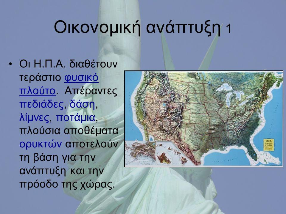 Οικονομική ανάπτυξη 1 Οι Η.Π.Α. διαθέτουν τεράστιο φυσικό πλούτο.
