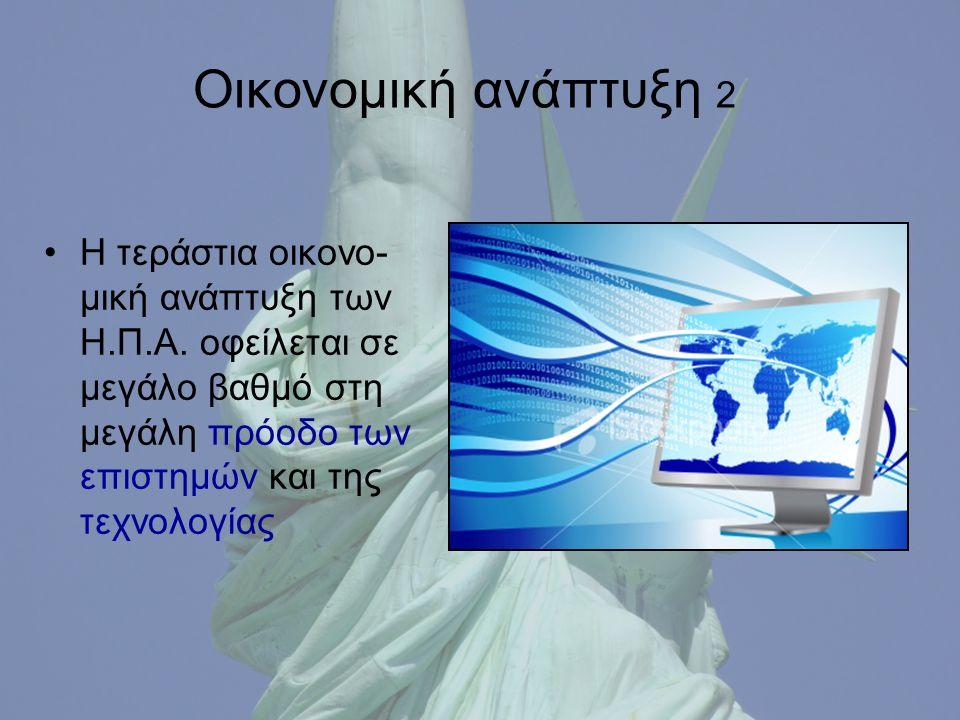 Οικονομική ανάπτυξη 2 Η τεράστια οικονο- μική ανάπτυξη των Η.Π.Α.