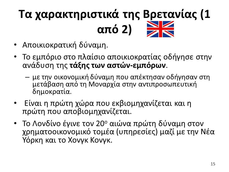 Τα χαρακτηριστικά της Βρετανίας (1 από 2) Αποικιοκρατική δύναμη.