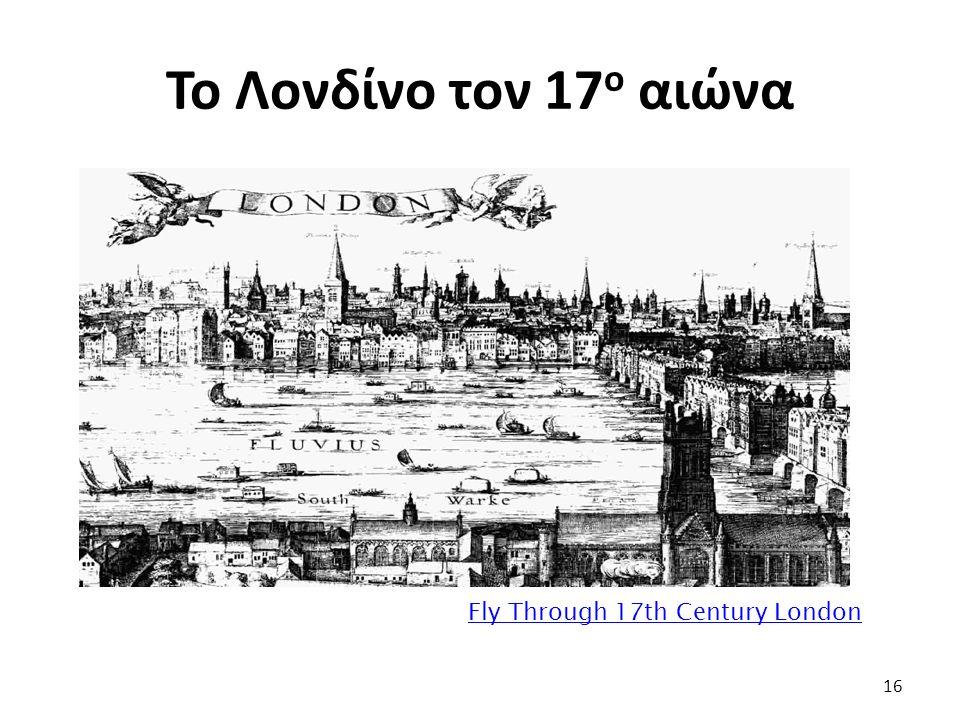 Το Λονδίνο τον 17 ο αιώνα 16 Fly Through 17th Century London
