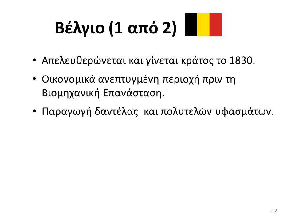 Βέλγιο (1 από 2) Απελευθερώνεται και γίνεται κράτος το 1830.
