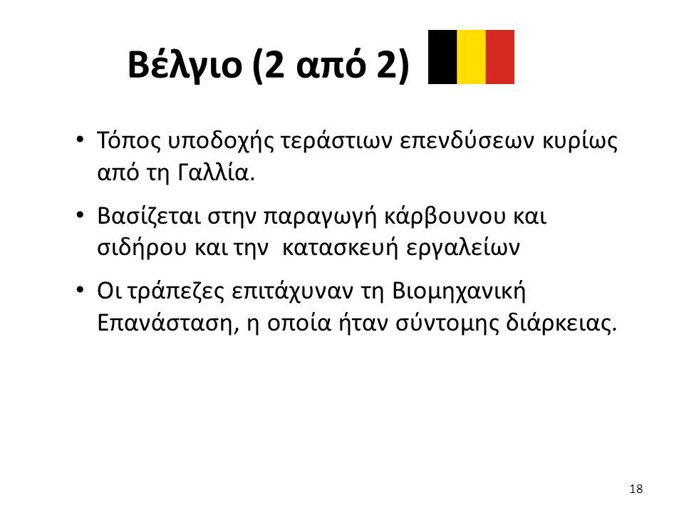 Βέλγιο (2 από 2) Τόπος υποδοχής τεράστιων επενδύσεων κυρίως από τη Γαλλία.