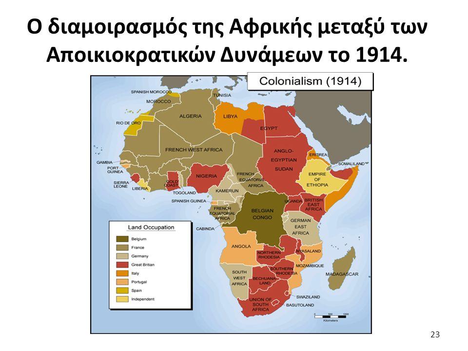 Ο διαμοιρασμός της Αφρικής μεταξύ των Αποικιοκρατικών Δυνάμεων το 1914. 23