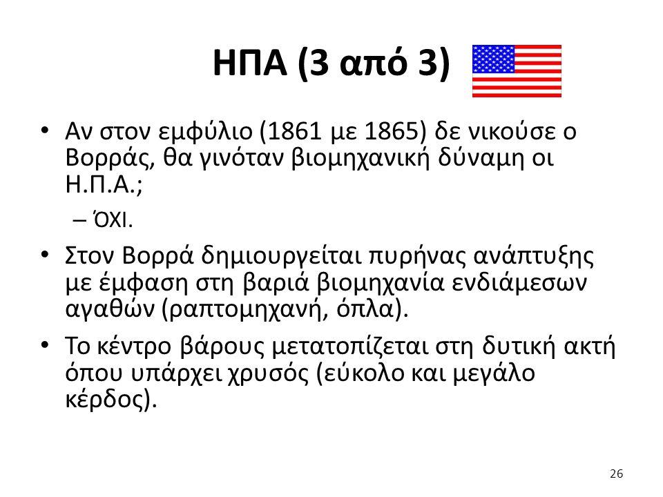 ΗΠΑ (3 από 3) Αν στον εμφύλιο (1861 με 1865) δε νικούσε ο Βορράς, θα γινόταν βιομηχανική δύναμη οι Η.Π.Α.; – ΌΧΙ.