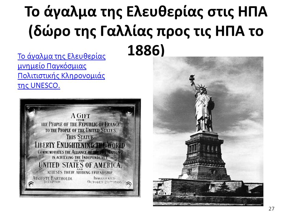 Το άγαλμα της Ελευθερίας μνημείο Παγκόσμιας Πολιτιστικής Κληρονομιάς της UNESCO.