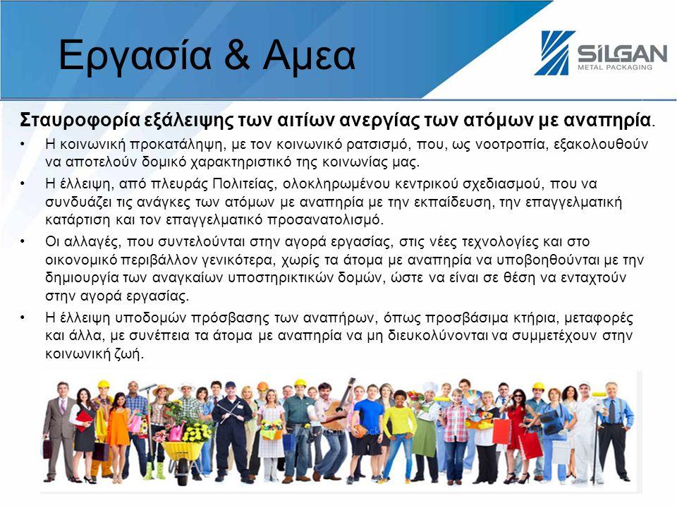 Εργασία & Αμεα Σταυροφορία εξάλειψης των αιτίων ανεργίας των ατόμων με αναπηρία.