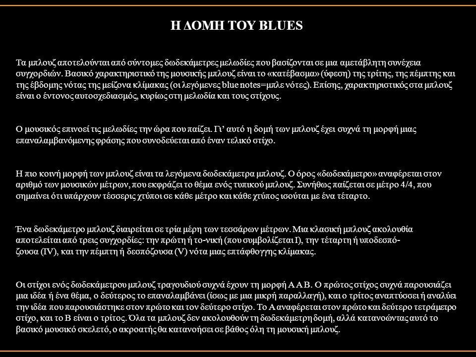 H ΔΟΜΗ ΤΟΥ BLUES Τα μπλουζ αποτελούνται από σύντομες δωδεκάμετρες μελωδίες που βασίζονται σε μια αμετάβλητη συνέχεια συγχορδιών.