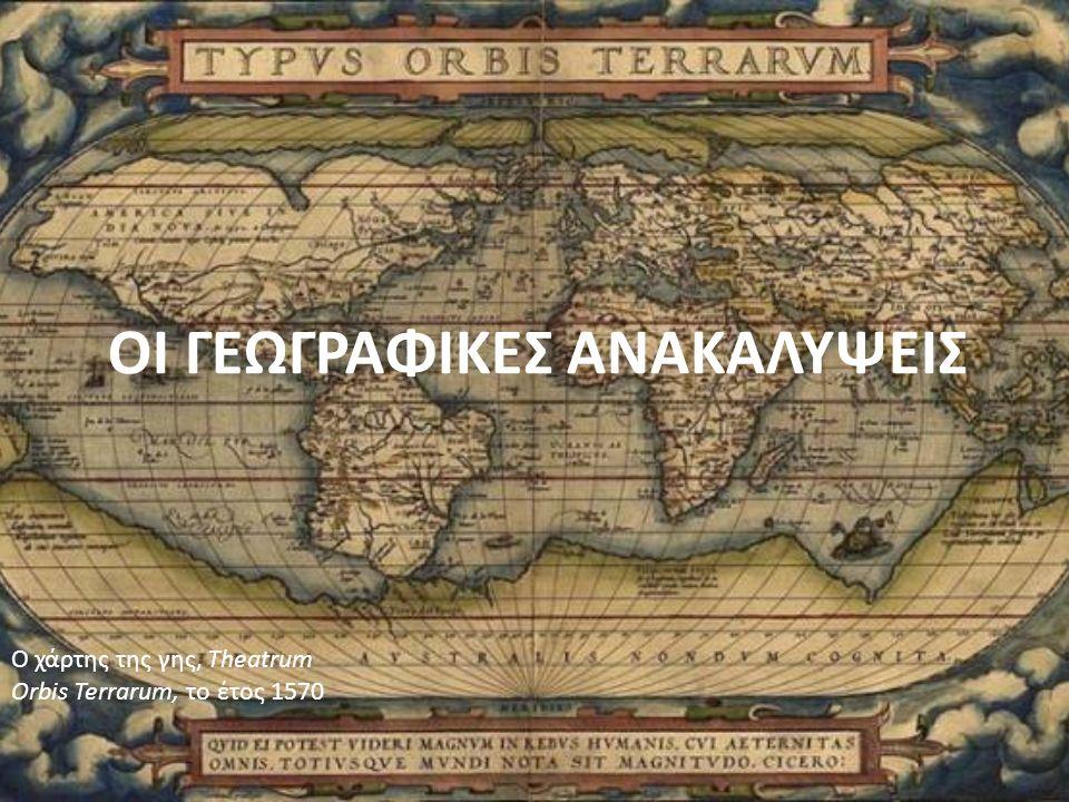 Τα εξερευνητικά ταξίδια (4) Ο Χριστόφορος Κολόμβος, γενουάτης θαλασσοπόρος στην υπηρεσία του βασιλιά της Ισπανίας, πιστεύοντας ότι η Γη είναι σφαιρική, επιχείρησε να φτάσει στην Ασία πλέοντας δυτικά.