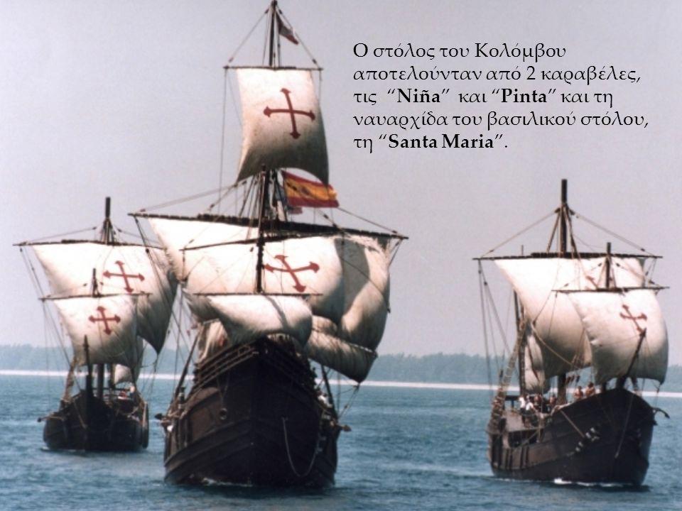 Ο στόλος του Κολόμβου αποτελούνταν από 2 καραβέλες, τις Niña και Pinta και τη ναυαρχίδα του βασιλικού στόλου, τη Santa Maria .