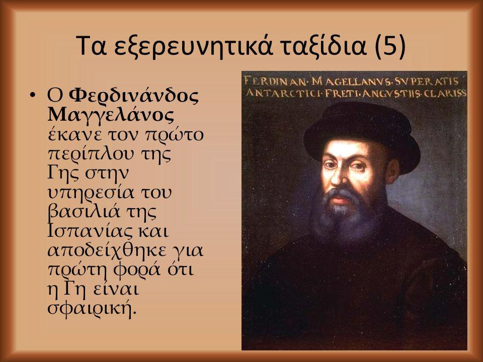 Τα εξερευνητικά ταξίδια (5) Ο Φερδινάνδος Μαγγελάνος έκανε τον πρώτο περίπλου της Γης στην υπηρεσία του βασιλιά της Ισπανίας και αποδείχθηκε για πρώτη
