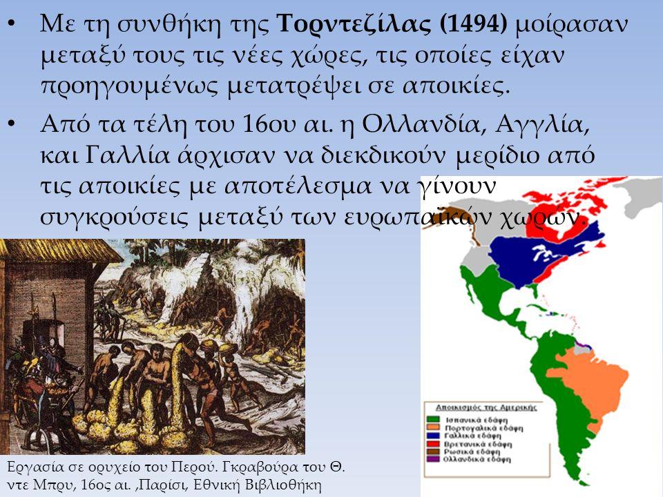 Από τα τέλη του 16ου αι. η Ολλανδία, Αγγλία, και Γαλλία άρχισαν να διεκδικούν μερίδιο από τις αποικίες με αποτέλεσμα να γίνουν συγκρούσεις μεταξύ των