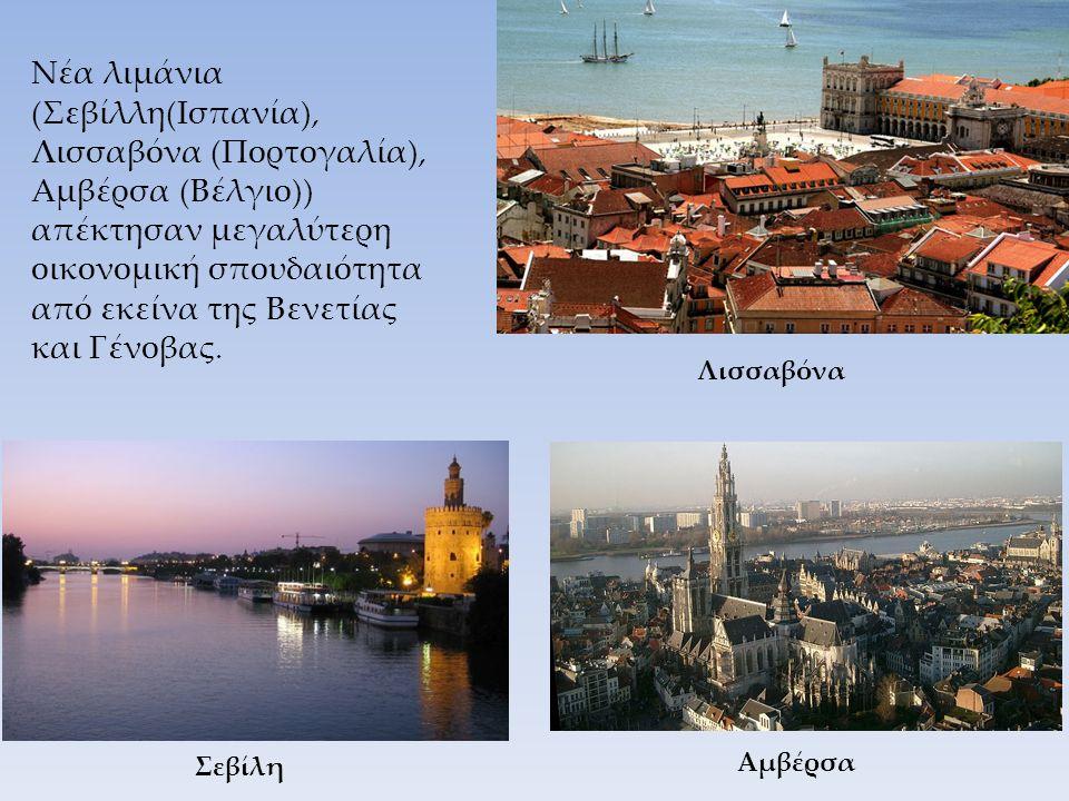 Νέα λιμάνια (Σεβίλλη(Ισπανία), Λισσαβόνα (Πορτογαλία), Αμβέρσα (Βέλγιο)) απέκτησαν μεγαλύτερη οικονομική σπουδαιότητα από εκείνα της Βενετίας και Γένοβας.