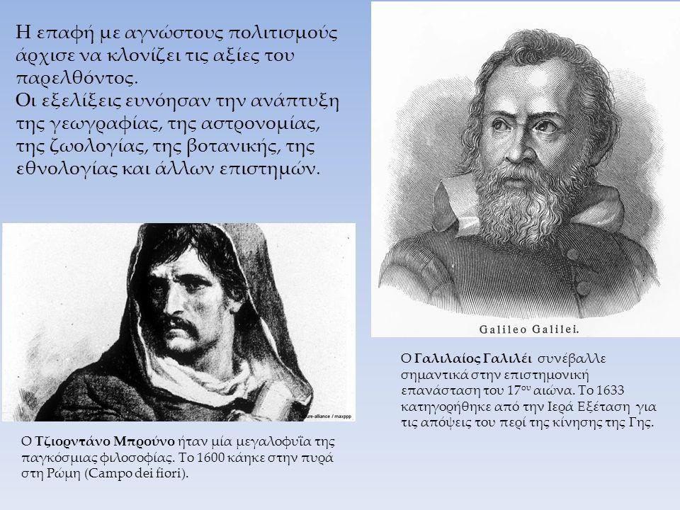 Ο Γαλιλαίος Γαλιλέι συνέβαλλε σημαντικά στην επιστημονική επανάσταση του 17 ου αιώνα. Το 1633 κατηγορήθηκε από την Ιερά Εξέταση για τις απόψεις του πε