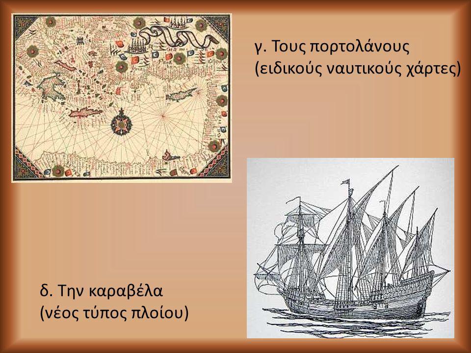 Τα εξερευνητικά ταξίδια (1) Οι Πορτογάλοι, οι πρώτοι Ευρωπαίοι που αποπειράθηκαν να διερευνήσουν τους θαλάσσιους δρόμους προς την Ανατολή, επιδίωξαν να ανακαλύψουν το δρόμο προς τις Ινδίες πλέοντας γύρω από την Αφρική.