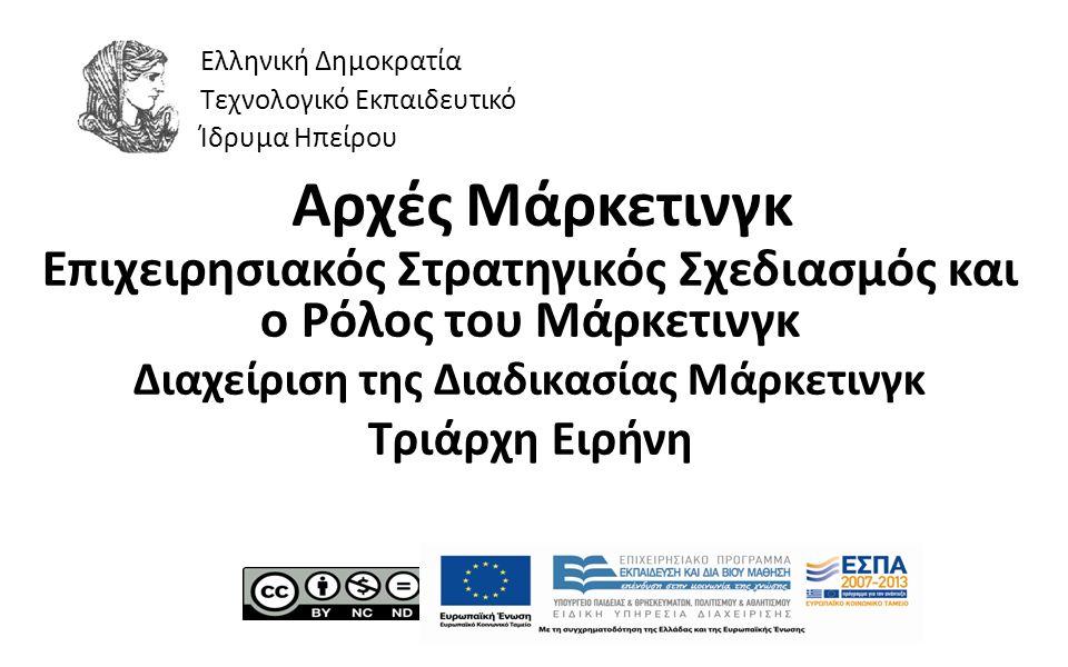 1 Αρχές Μάρκετινγκ Επιχειρησιακός Στρατηγικός Σχεδιασμός και ο Ρόλος του Μάρκετινγκ Διαχείριση της Διαδικασίας Μάρκετινγκ Τριάρχη Ειρήνη Ελληνική Δημοκρατία Τεχνολογικό Εκπαιδευτικό Ίδρυμα Ηπείρου