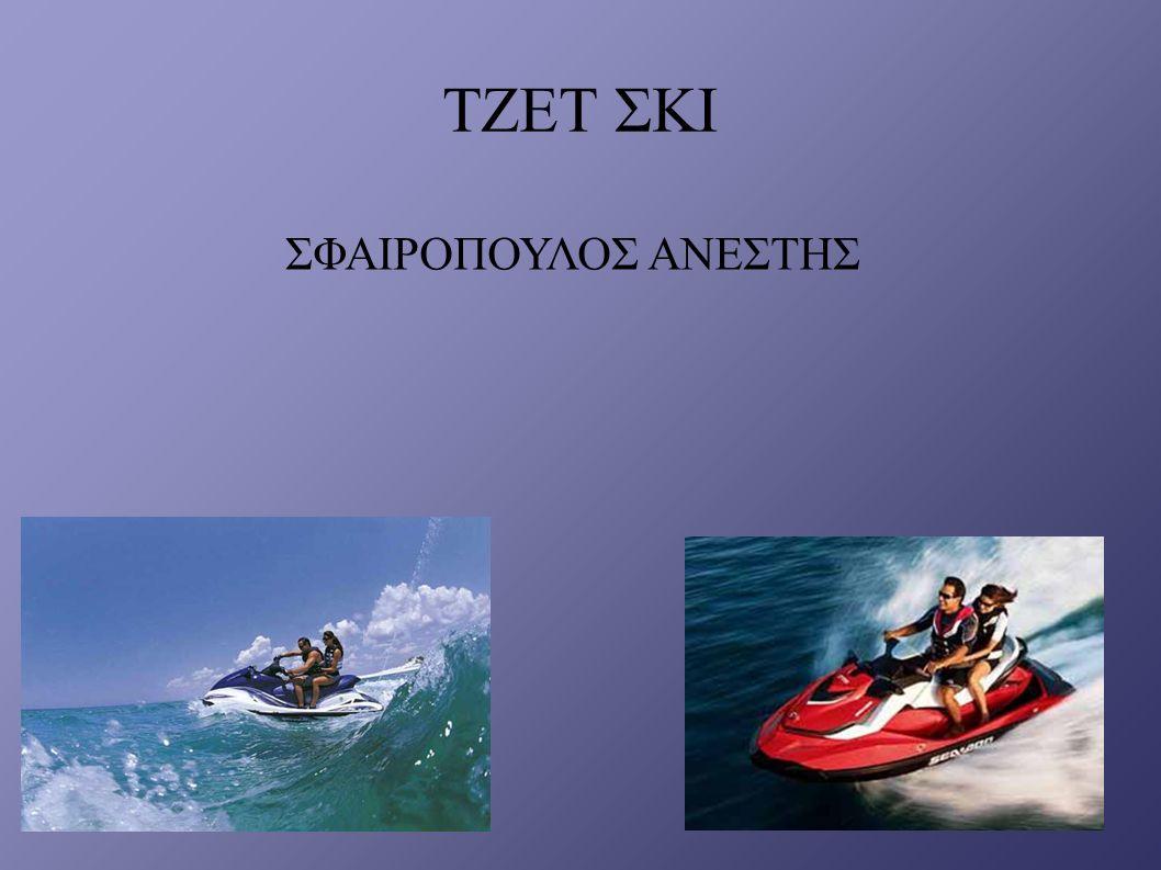 ΤΖΕΤ ΣΚΙ ΣΦΑΙΡΟΠΟΥΛΟΣ ΑΝΕΣΤΗΣ