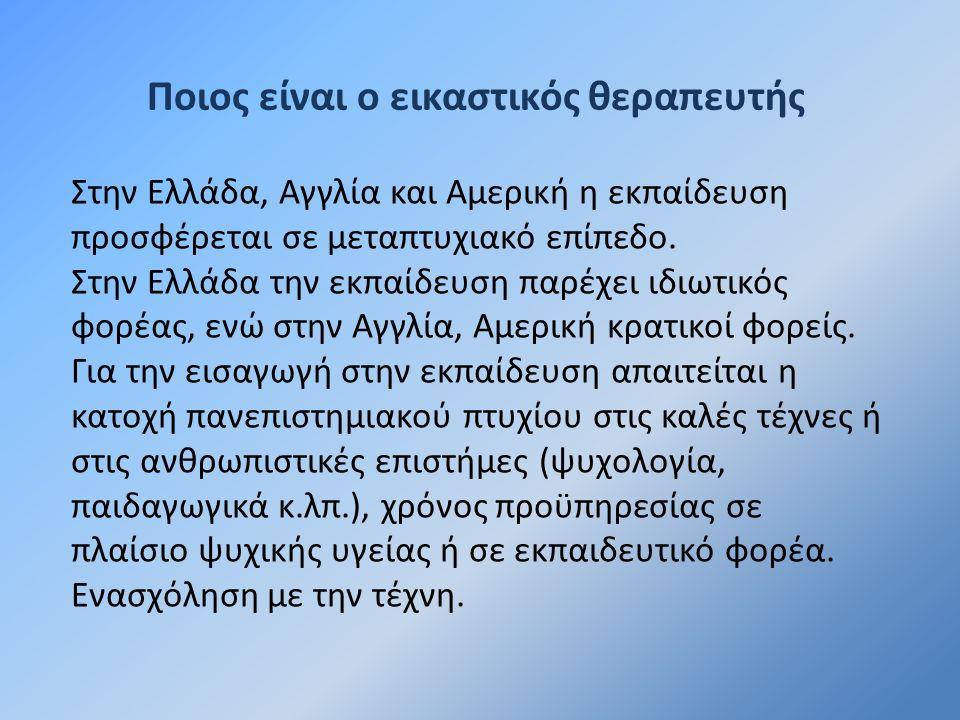Στην Ελλάδα, Αγγλία και Αμερική η εκπαίδευση προσφέρεται σε μεταπτυχιακό επίπεδο.