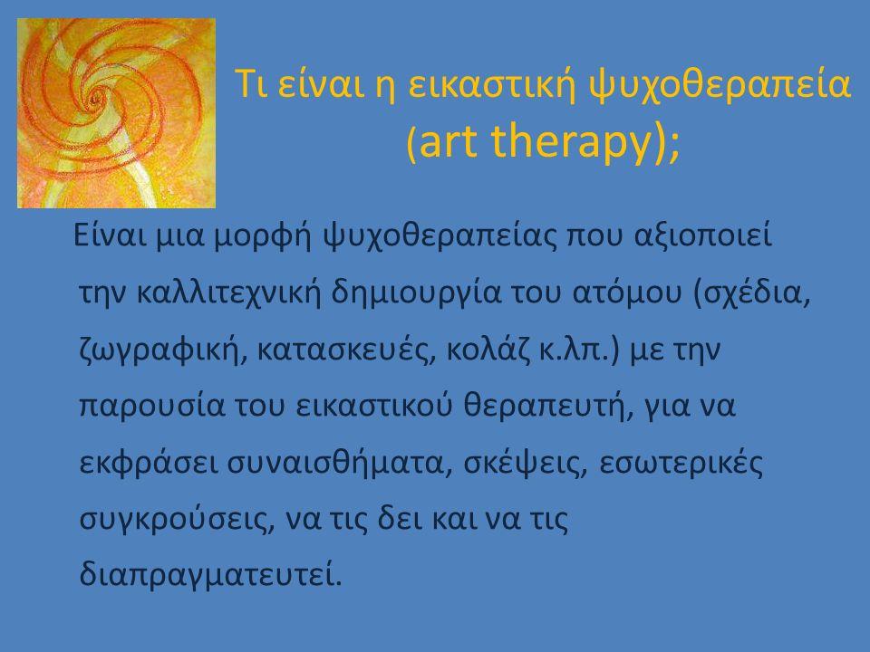 Τι είναι η εικαστική ψυχοθεραπεία ( art therapy); Είναι μια μορφή ψυχοθεραπείας που αξιοποιεί την καλλιτεχνική δημιουργία του ατόμου (σχέδια, ζωγραφική, κατασκευές, κολάζ κ.λπ.) με την παρουσία του εικαστικού θεραπευτή, για να εκφράσει συναισθήματα, σκέψεις, εσωτερικές συγκρούσεις, να τις δει και να τις διαπραγματευτεί.