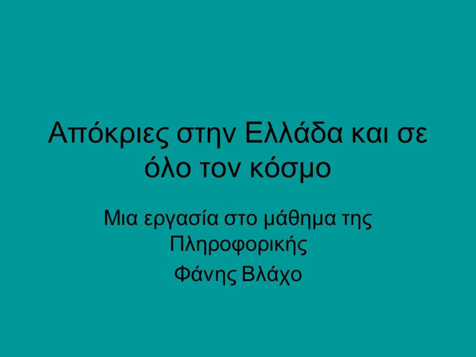 Απόκριες στην Ελλάδα και σε όλο τον κόσμο Μια εργασία στο μάθημα της Πληροφορικής Φάνης Βλάχο