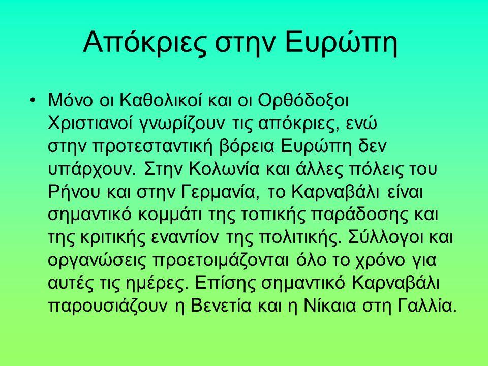 Απόκριες στην Ευρώπη Μόνο οι Καθολικοί και οι Ορθόδοξοι Χριστιανοί γνωρίζουν τις απόκριες, ενώ στην προτεσταντική βόρεια Ευρώπη δεν υπάρχουν.