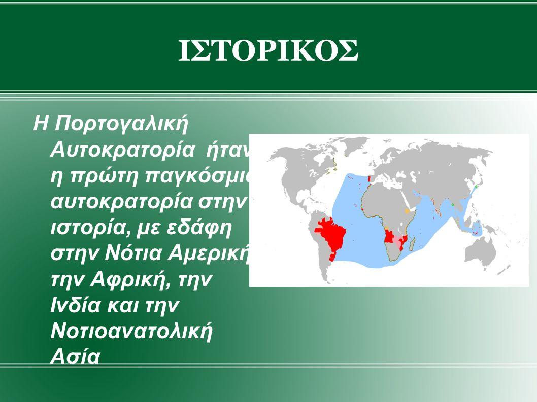 ΙΣΤΟΡΙΚΟΣ Η Πορτογαλική Αυτοκρατορία ήταν η πρώτη παγκόσμια αυτοκρατορία στην ιστορία, με εδάφη στην Νότια Αμερική, την Αφρική, την Ινδία και την Νοτιοανατολική Ασία