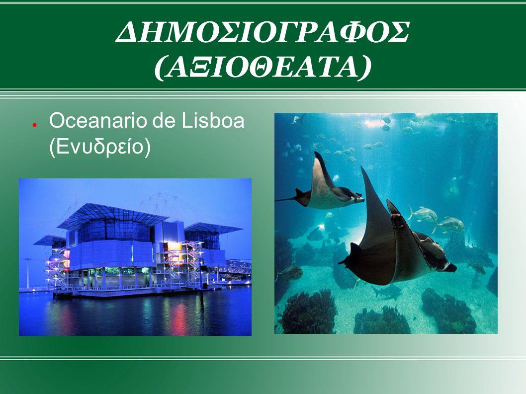 ΔΗΜΟΣΙΟΓΡΑΦΟΣ (ΑΞΙΟΘΕΑΤΑ) ● Oceanario de Lisboa (Ενυδρείο)