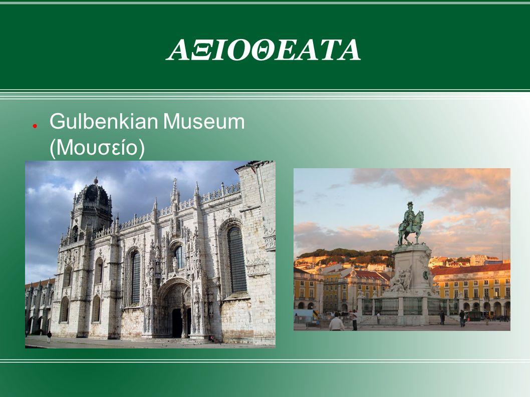ΑΞΙΟΘΕΑΤΑ ● Gulbenkian Museum (Μουσείο)