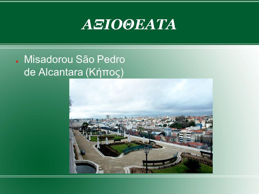 ΑΞΙΟΘΕΑΤΑ ● Misadorou São Pedro de Alcantara (Κήπος)