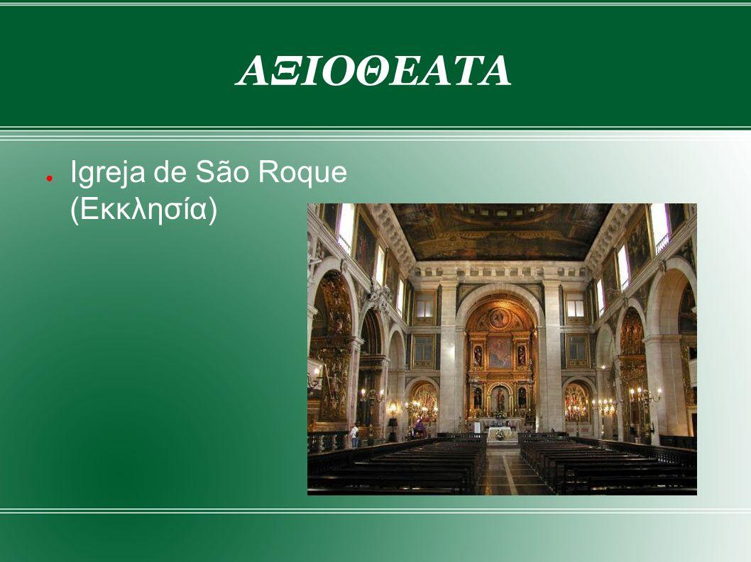 ΑΞΙΟΘΕΑΤΑ ● Igreja de São Roque (Εκκλησία)