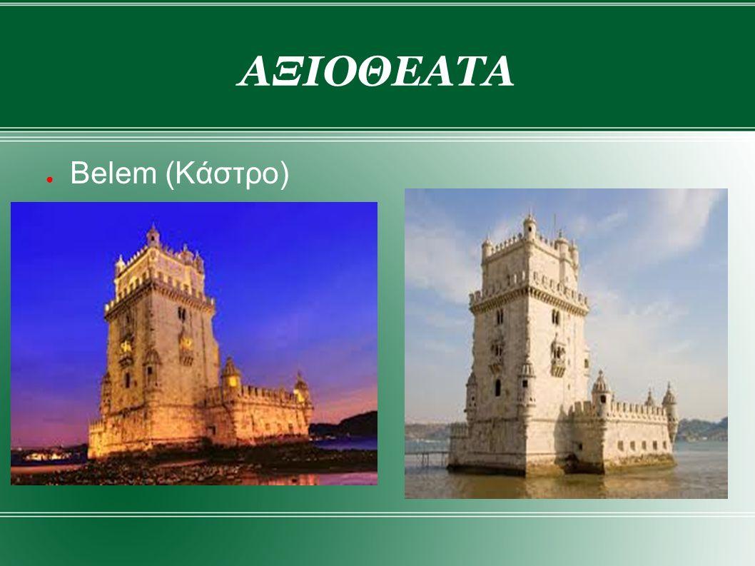 ΑΞΙΟΘΕΑΤΑ ● Belem (Κάστρο)