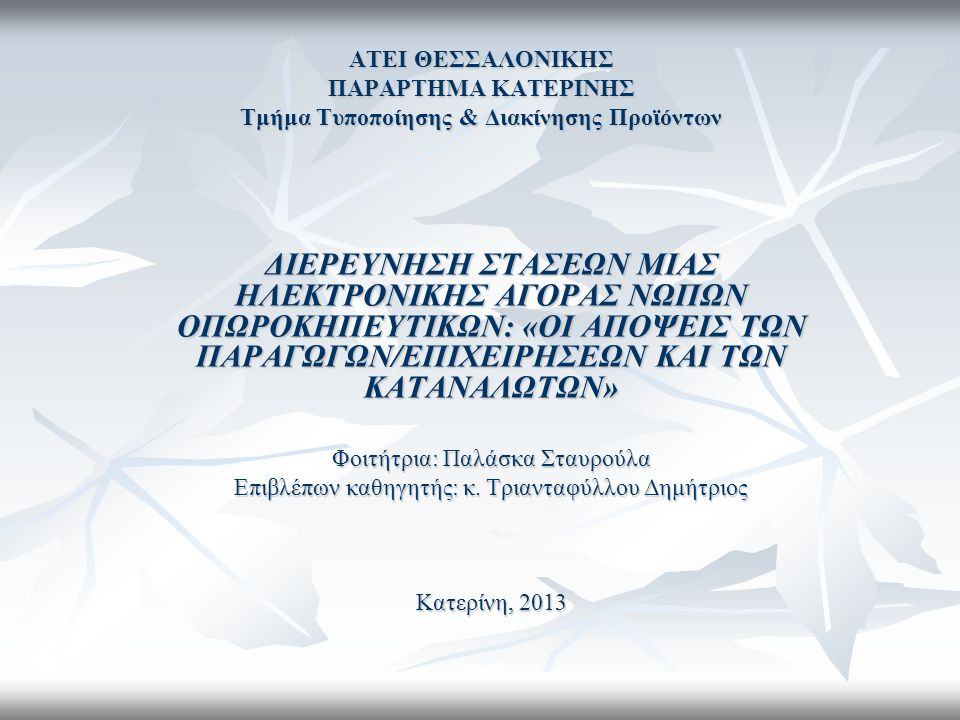 ΠΡΟΤΑΣΕΙΣ Προτάσεις για τη βελτίωση της οργάνωσης των ηλεκτρονικών καταστημάτων: Προτάσεις για τη βελτίωση της οργάνωσης των ηλεκτρονικών καταστημάτων: Δημιουργία μίας ευέλικτης στρατηγικής που να ανταποκρίνεται στις διακυμάνσεις της ζήτησης Δημιουργία μίας ευέλικτης στρατηγικής που να ανταποκρίνεται στις διακυμάνσεις της ζήτησης Προσανατολισμός στη φιλοσοφία ότι το ηλεκτρονικό εμπόριο δε θα πρέπει να αντιμετωπίζεται με τον ίδιο τρόπο που αντιμετωπίζεται μία παραδοσιακή αγορά Προσανατολισμός στη φιλοσοφία ότι το ηλεκτρονικό εμπόριο δε θα πρέπει να αντιμετωπίζεται με τον ίδιο τρόπο που αντιμετωπίζεται μία παραδοσιακή αγορά