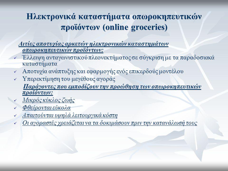ΑΠΟΤΕΛΕΣΜΑΤΑ (Παραγωγοί/επιχειρήσεις) Ηλεκτρονικά καταστήματα οπωροκηπευτικών προϊόντων (online groceries) Ηλεκτρονικά καταστήματα οπωροκηπευτικών προϊόντων (online groceries) 1) Λόγοι επιτυχίας: Διάθεση προϊόντων σε τιμή χονδρικής Διάθεση προϊόντων σε τιμή χονδρικής Προσφορές ανά τακτά χρονικά διαστήματα Προσφορές ανά τακτά χρονικά διαστήματα 2)Λόγοι αποτυχίας Προβλήματα κατά το χρόνο παράδοσης Προβλήματα κατά το χρόνο παράδοσης Διάθεση προϊόντων σε τιμή λιανικής Διάθεση προϊόντων σε τιμή λιανικής Έλλειψη ζήτησης Έλλειψη ζήτησης