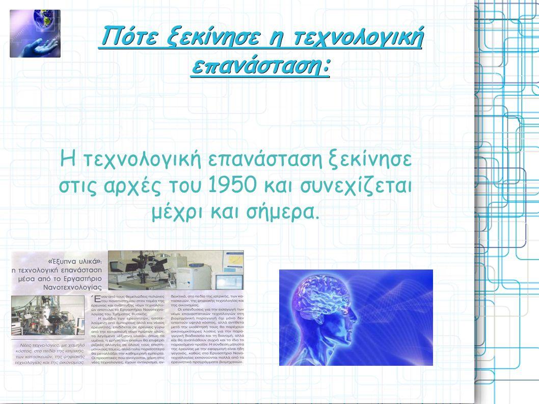 Πότε ξεκίνησε η τεχνολογική επανάσταση: Η τεχνολογική επανάσταση ξεκίνησε στις αρχές του 1950 και συνεχίζεται μέχρι και σήμερα.