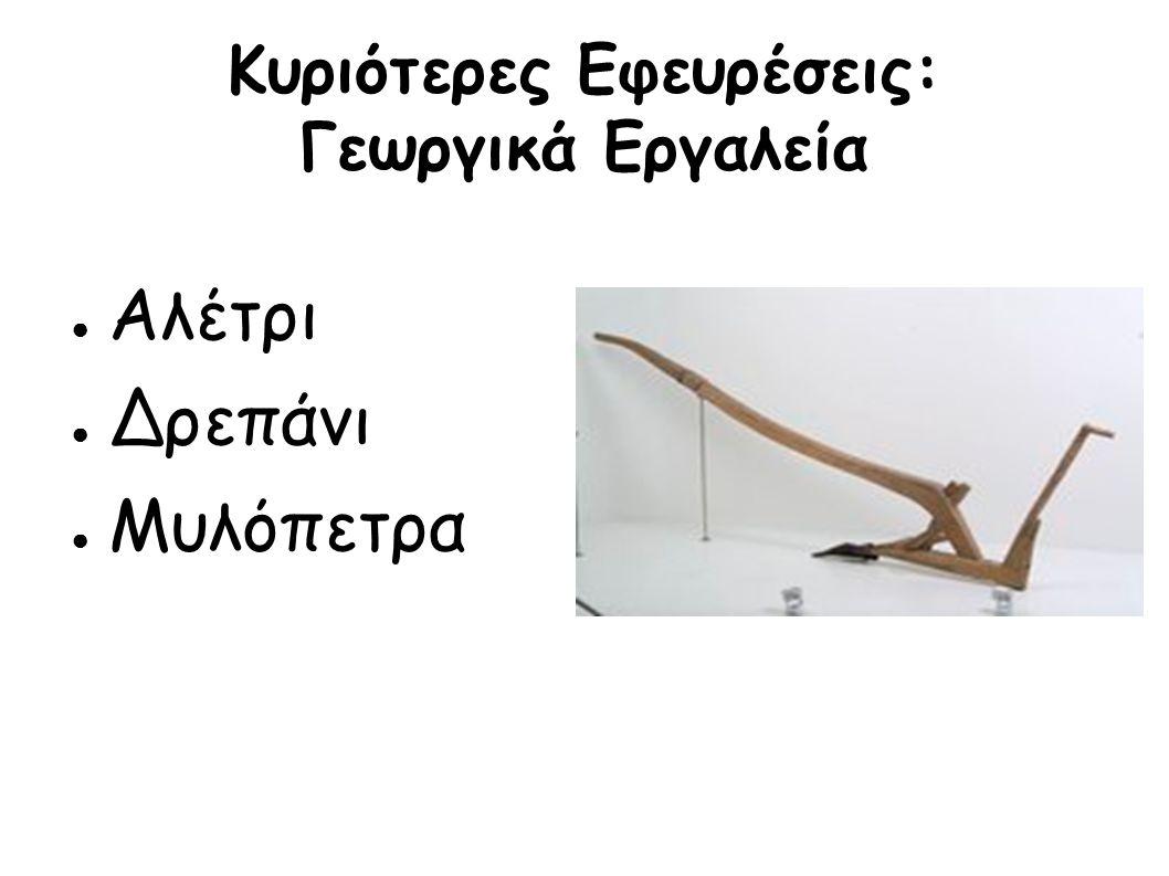 Οικονομία Νεολιθικής Εποχής ● Ενασχόληση με γεωκτηνοτροφία ● Δημητριακά-Όσπρια (βάση καλλιέργειας) ● Αιγοπρόβατα-Βοοεϊδή-Χοίροι (βάση κτηνοτροφίας) ● Χρηστικά Αντικείμενα (οικιακής χρήσης-κεραμικά-λίθινα-οστείνα)