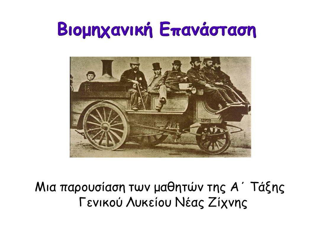 Βιομηχανική Επανάσταση Μια παρουσίαση των μαθητών της Α΄ Τάξης Γενικού Λυκείου Νέας Ζίχνης