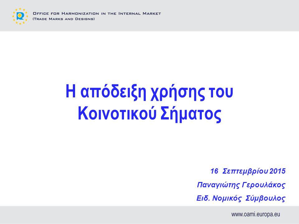 Η απόδειξη χρήσης του Κοινοτικού Σήματος 16 Σεπτεμβρίου 2015 Παναγιώτης Γερουλάκος Ειδ.