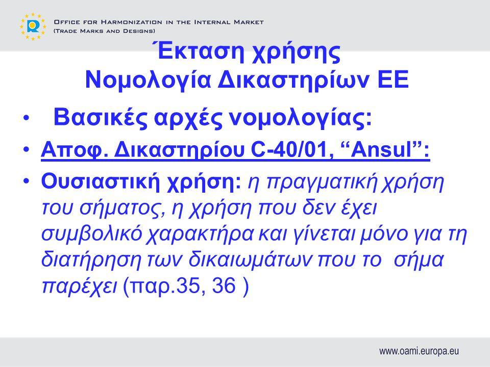 Έκταση χρήσης Νομολογία Δικαστηρίων ΕΕ Βασικές αρχές νομολογίας: Αποφ.