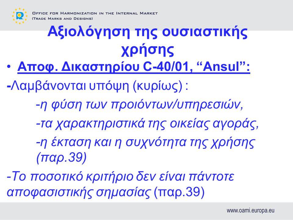 Αξιολόγηση της ουσιαστικής χρήσης Αποφ.