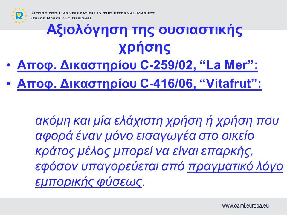 Αξιολόγηση της ουσιαστικής χρήσης Αποφ. Δικαστηρίου C-259/02, La Mer : Αποφ.