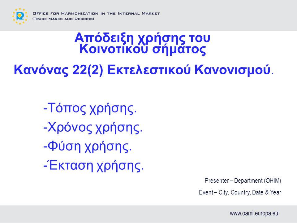 Aπόδειξη χρήσης του Κοινοτικού σήματος Κανόνας 22(2) Εκτελεστικού Κανονισμού.