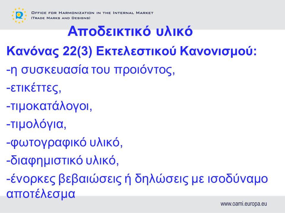 Αποδεικτικό υλικό Κανόνας 22(3) Εκτελεστικού Κανονισμού: -η συσκευασία του προιόντος, -ετικέττες, -τιμοκατάλογοι, -τιμολόγια, -φωτογραφικό υλικό, -διαφημιστικό υλικό, -ένορκες βεβαιώσεις ή δηλώσεις με ισοδύναμο αποτέλεσμα