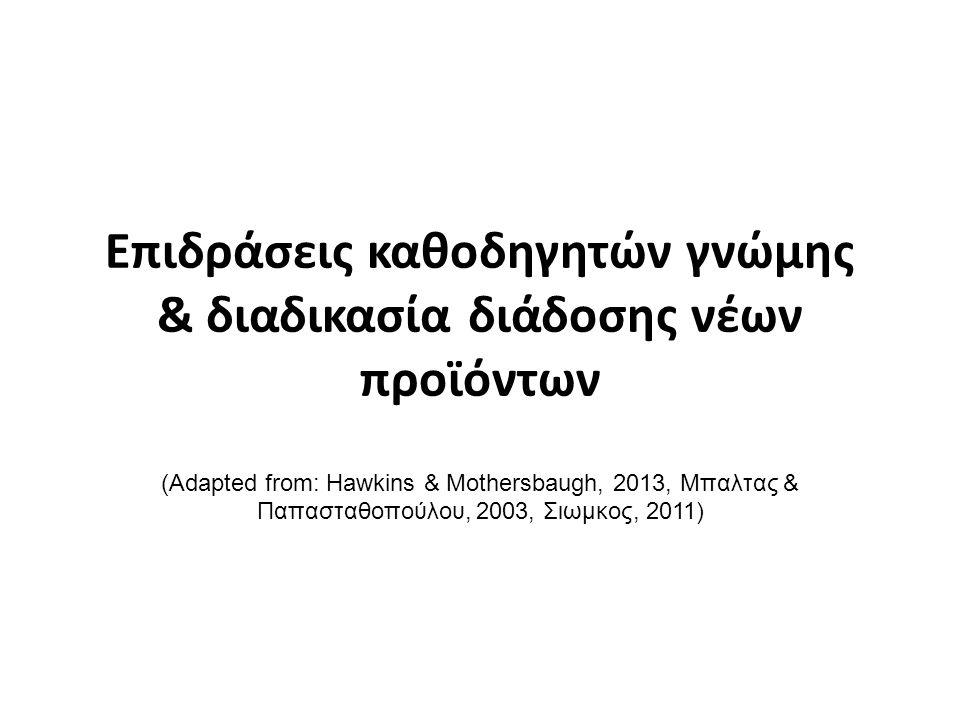 Επιδράσεις καθοδηγητών γνώμης & διαδικασία διάδοσης νέων προϊόντων (Adapted from: Hawkins & Mothersbaugh, 2013, Μπαλτας & Παπασταθοπούλου, 2003, Σιωμκος, 2011)