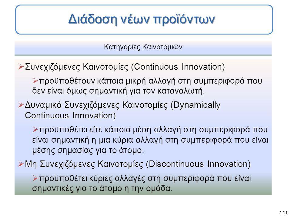 Κατηγορίες Καινοτομιών  Συνεχιζόμενες Καινοτομίες (Continuous Innovation)  προϋποθέτουν κάποια μικρή αλλαγή στη συμπεριφορά που δεν είναι όμως σημαντική για τον καταναλωτή.