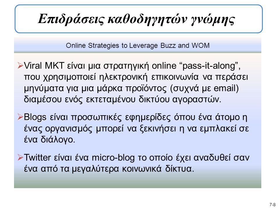 Online Strategies to Leverage Buzz and WOM  Viral ΜΚΤ  Viral ΜΚΤ είναι μια στρατηγική online pass-it-along , που χρησιμοποιεί ηλεκτρονική επικοινωνία να περάσει μηνύματα για μια μάρκα προϊόντος (συχνά με email) διαμέσου ενός εκτεταμένου δικτύου αγοραστών.