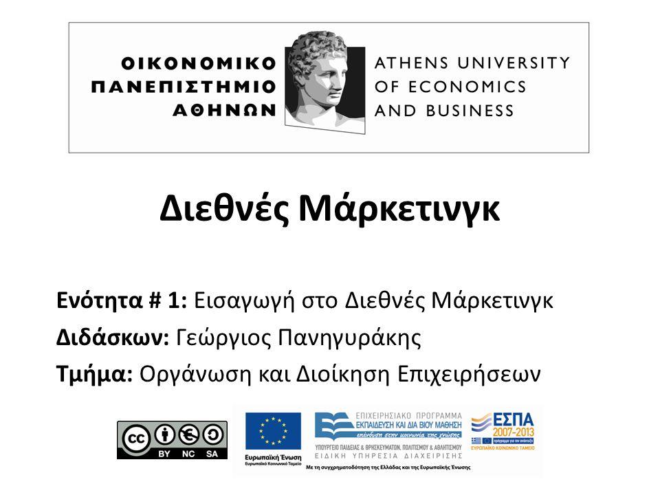 Παραδείγματα διεθνοποιημένων ελληνικών επιχειρήσεων Πηγή: http://energyin.gr/wp-content/uploads/2012/07/Titan-logo.jpg Παραγωγή τσιμέντου και δομικών υλικών Φυσικά προϊόντα και υπηρεσίες Πηγή:http://www.apivita.com/skin/frontend/ default/hellenic/images/logo.gif Πηγή: http://greece.fage.eu/sites/all/themes/global_fage/images/share_greece_logo.png Εταιρεία γαλακτοκομικών προϊόντων