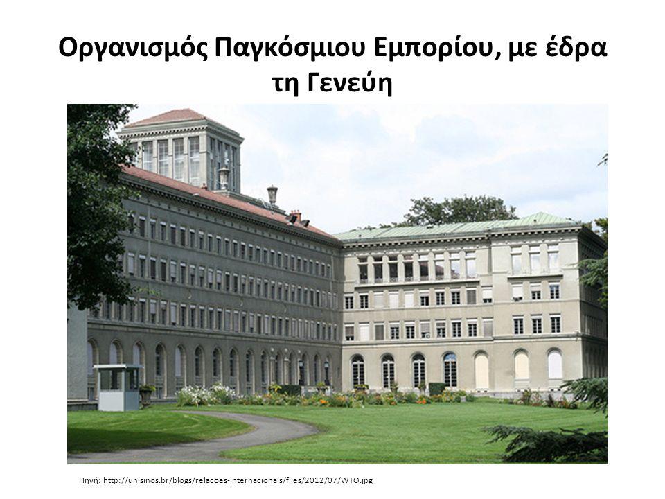 Οργανισμός Παγκόσμιου Εμπορίου, με έδρα τη Γενεύη Πηγή: http://unisinos.br/blogs/relacoes-internacionais/files/2012/07/WTO.jpg
