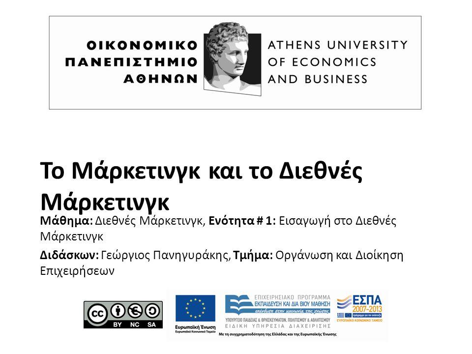 Το Μάρκετινγκ και το Διεθνές Μάρκετινγκ Μάθημα: Διεθνές Μάρκετινγκ, Ενότητα # 1: Εισαγωγή στο Διεθνές Μάρκετινγκ Διδάσκων: Γεώργιος Πανηγυράκης, Τμήμα: Οργάνωση και Διοίκηση Επιχειρήσεων